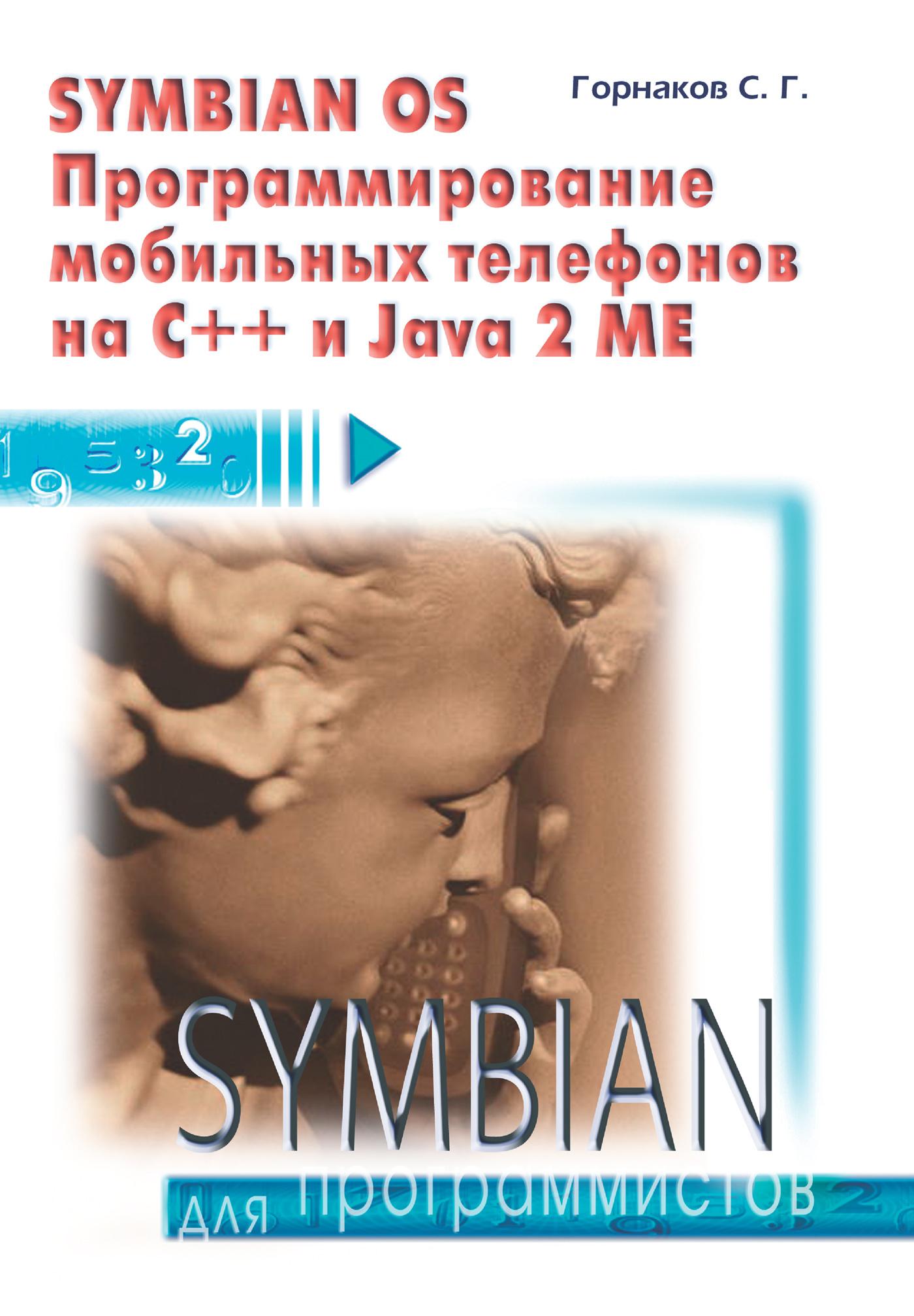 Станислав Горнаков «Symbian OS. Программирование мобильных телефонов на C++ и Java 2 ME»