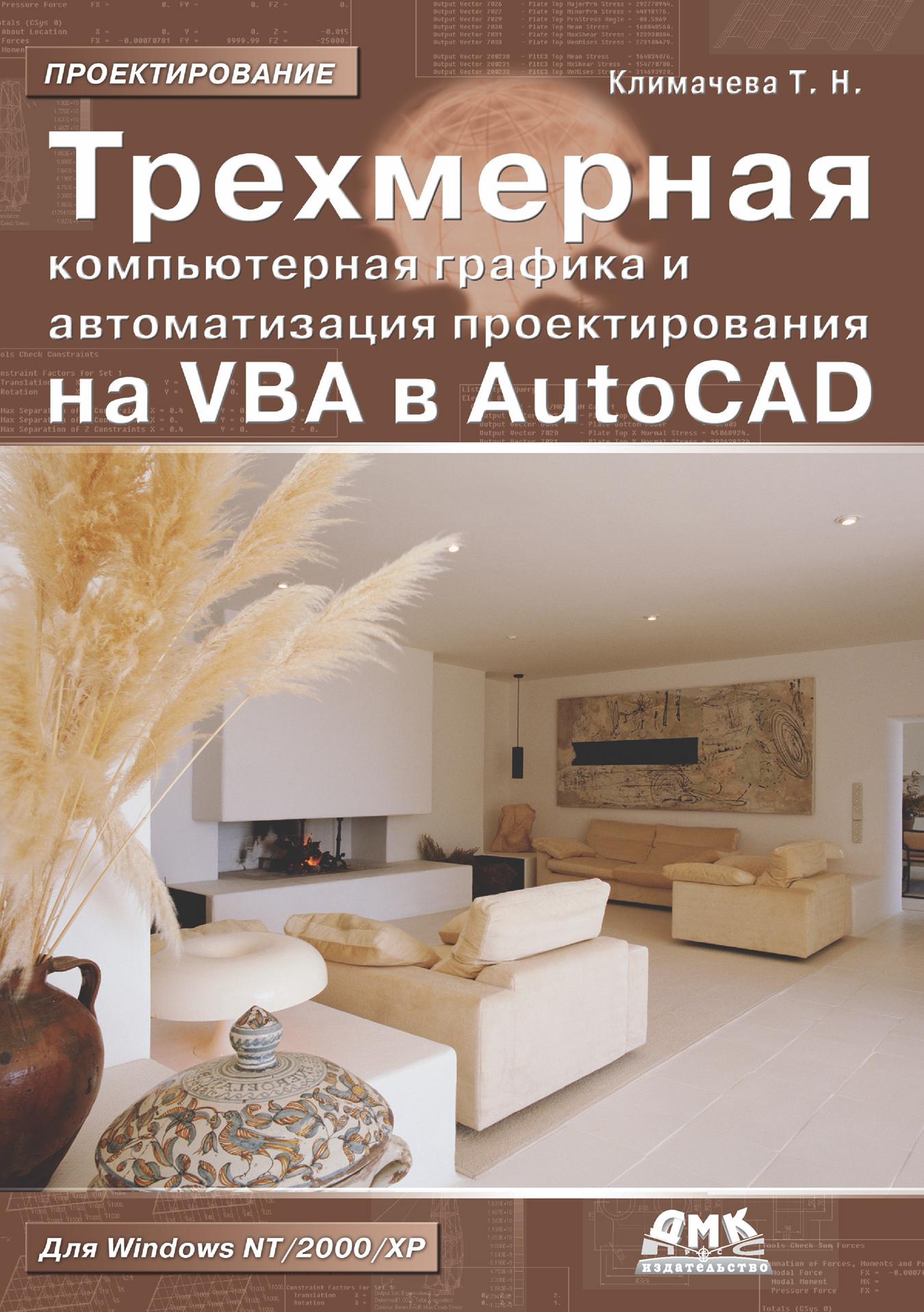 Татьяна Климачева «Трехмерная компьютерная графика и автоматизация проектирования на VBA в AutoCAD»