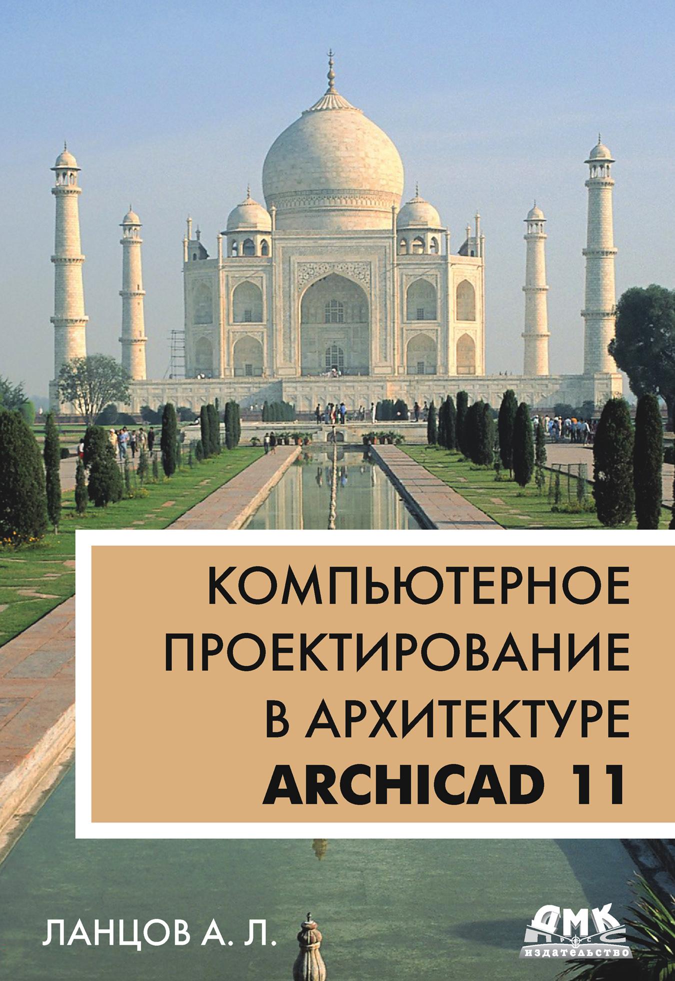 Александр Ланцов «Компьютерное проектирование в архитектуре. ArchiCAD 11»