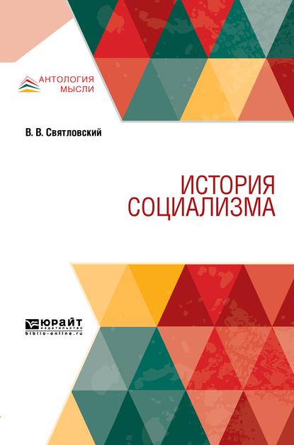Владимир Владимирович Святловский История социализма история политической эконеомии социализма