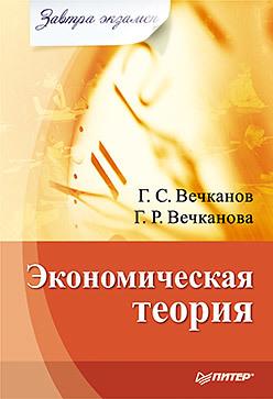 Фото - Григорий Вечканов Экономическая теория наталья думная экономическая теория кейсы из российской практики бакалавриат