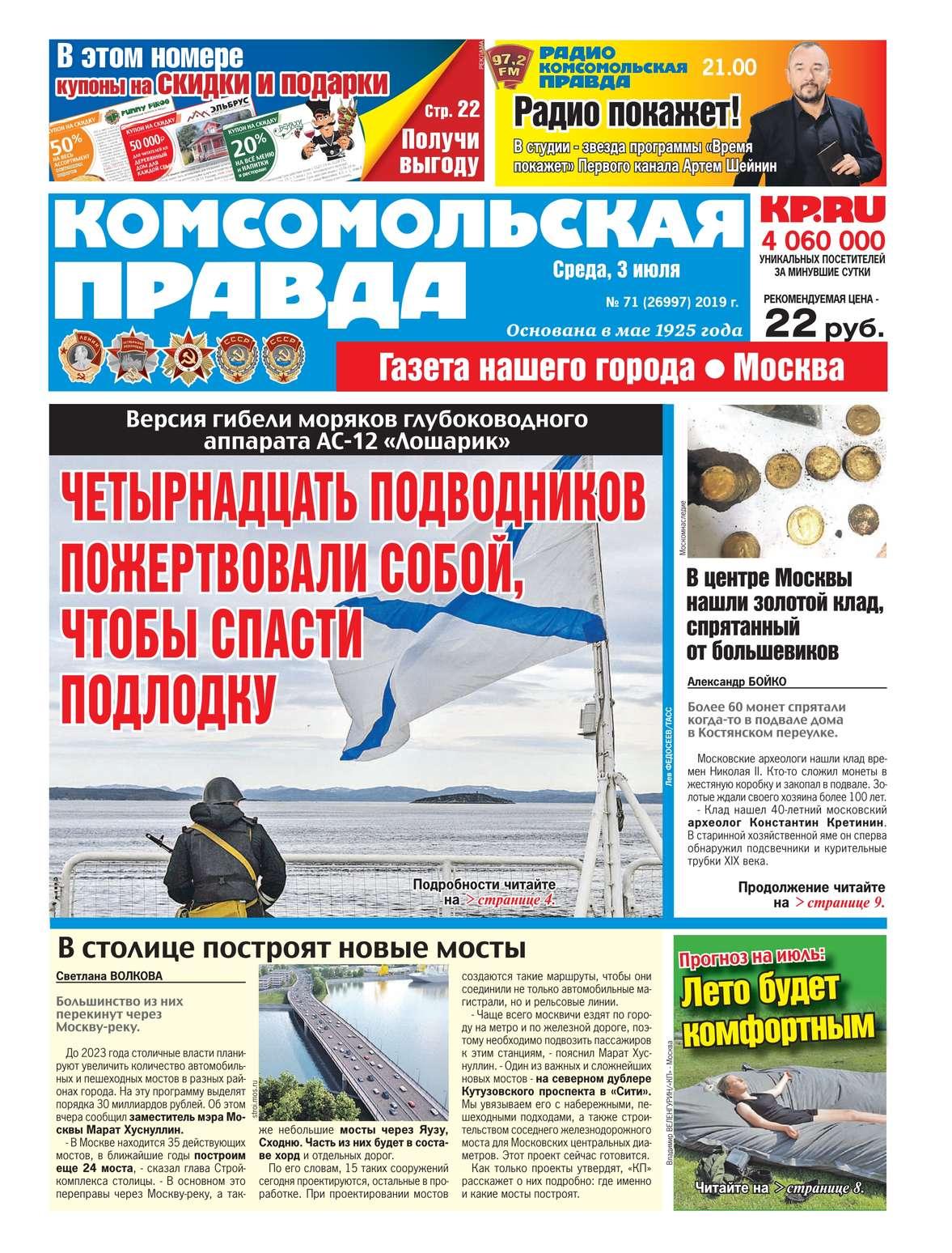 Комсомольская Правда. Москва 71-2019