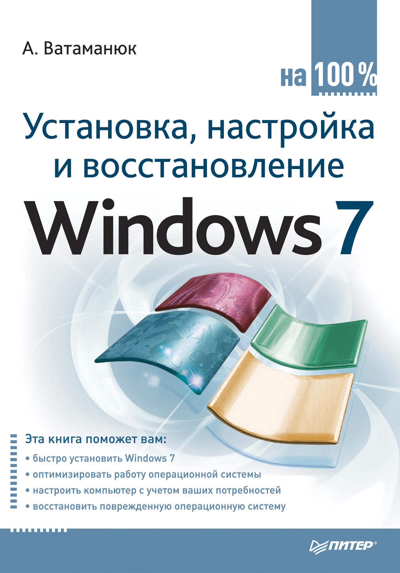 Александр Ватаманюк «Установка, настройка и восстановление Windows 7 на 100%»