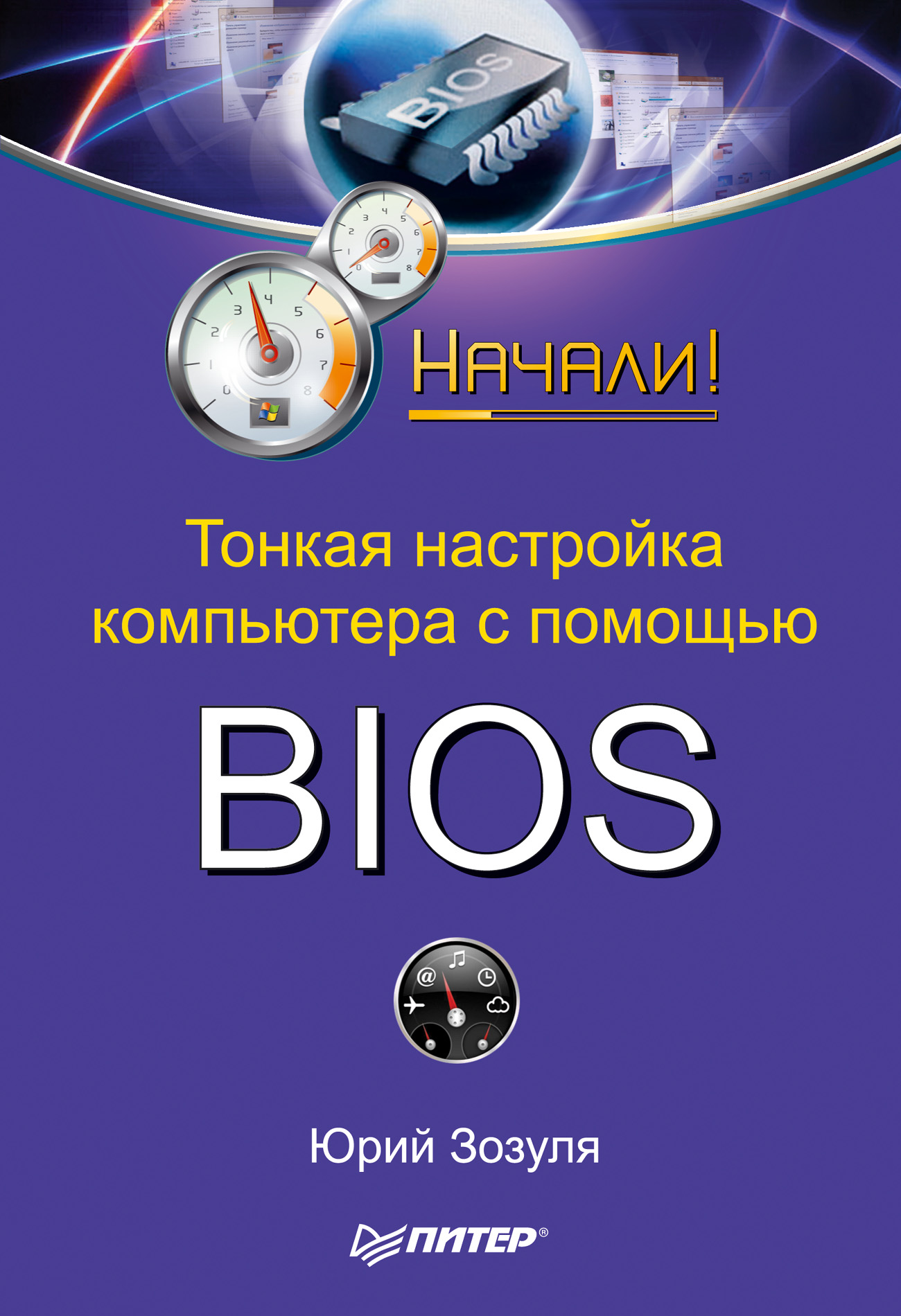 Юрий Зозуля Тонкая настройка компьютера с помощью BIOS. Начали! компьютер