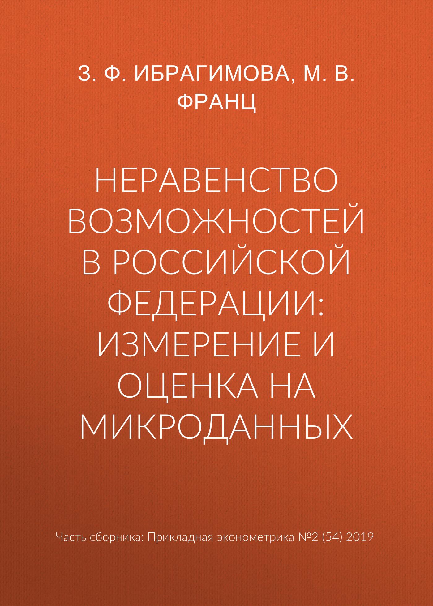 З. Ф. Ибрагимова Неравенство возможностей в Российской Федерации: измерение и оценка на микроданных джозеф стиглиц великое разделение неравенство в обществе или что делать оставшимся 99% населения