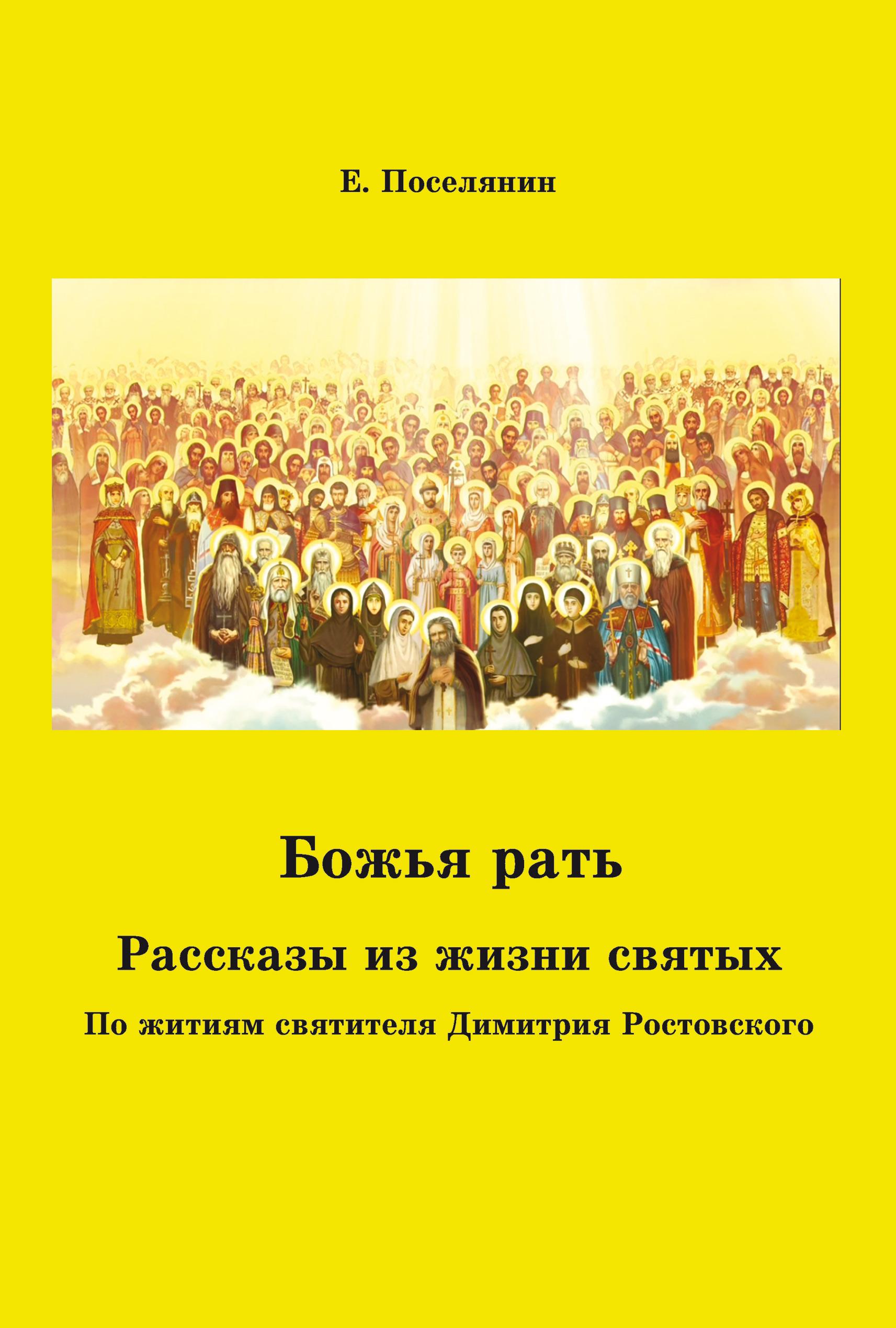 Фото - Евгений Поселянин Божья рать. Рассказы из жизни святых бенедикт xvi отцы церкви от климента римского до святого августина