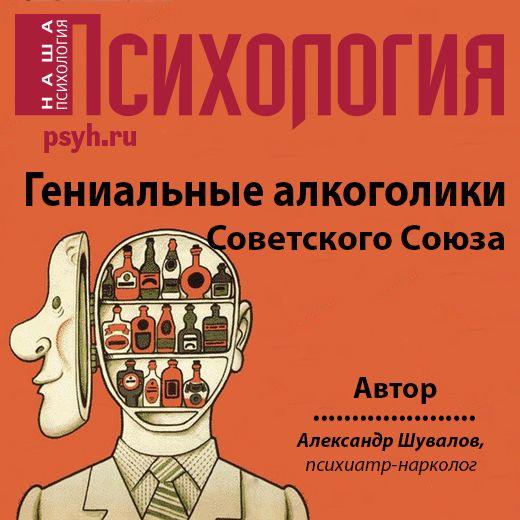 цена на Александр Шувалов Гениальные алкоголики Советского союза