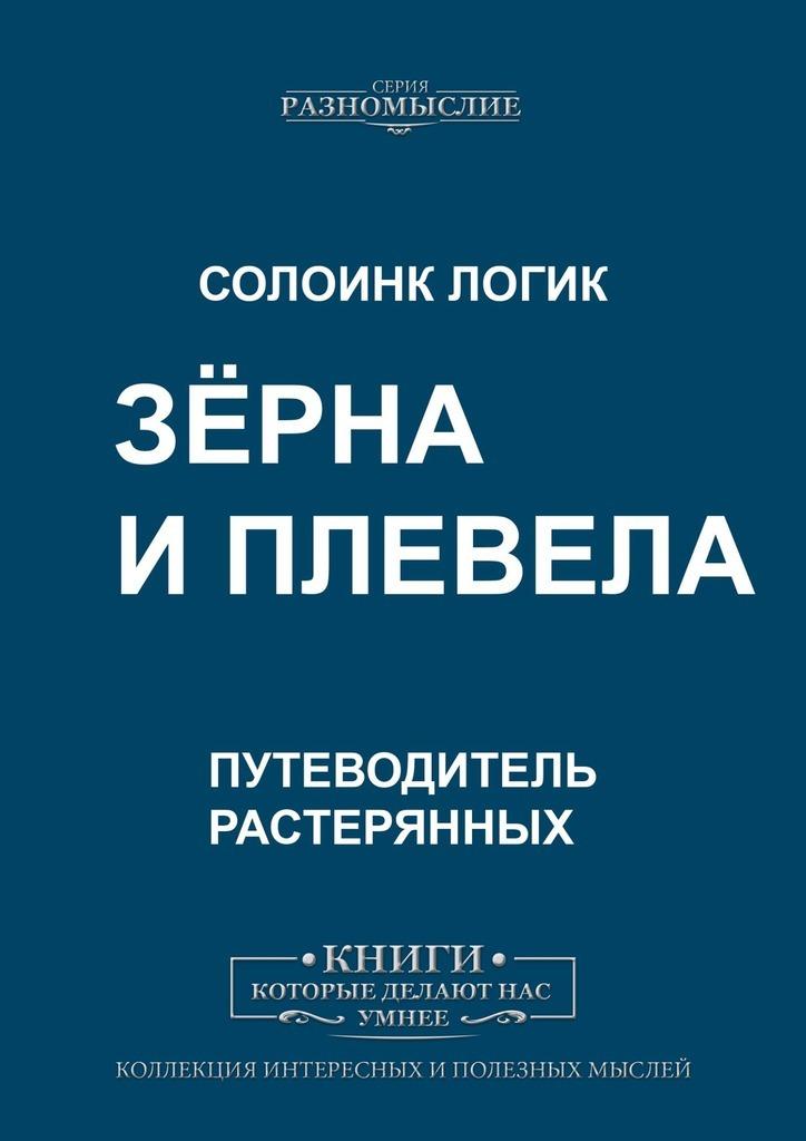 Солоинк Логик Зёрна иплевела анопова е закон или открытая книга кармы