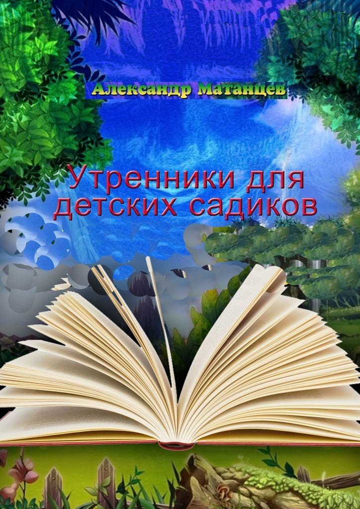 Александр Матанцев Утренники для детских садиков александр садиков мы все гимназии признательны душой
