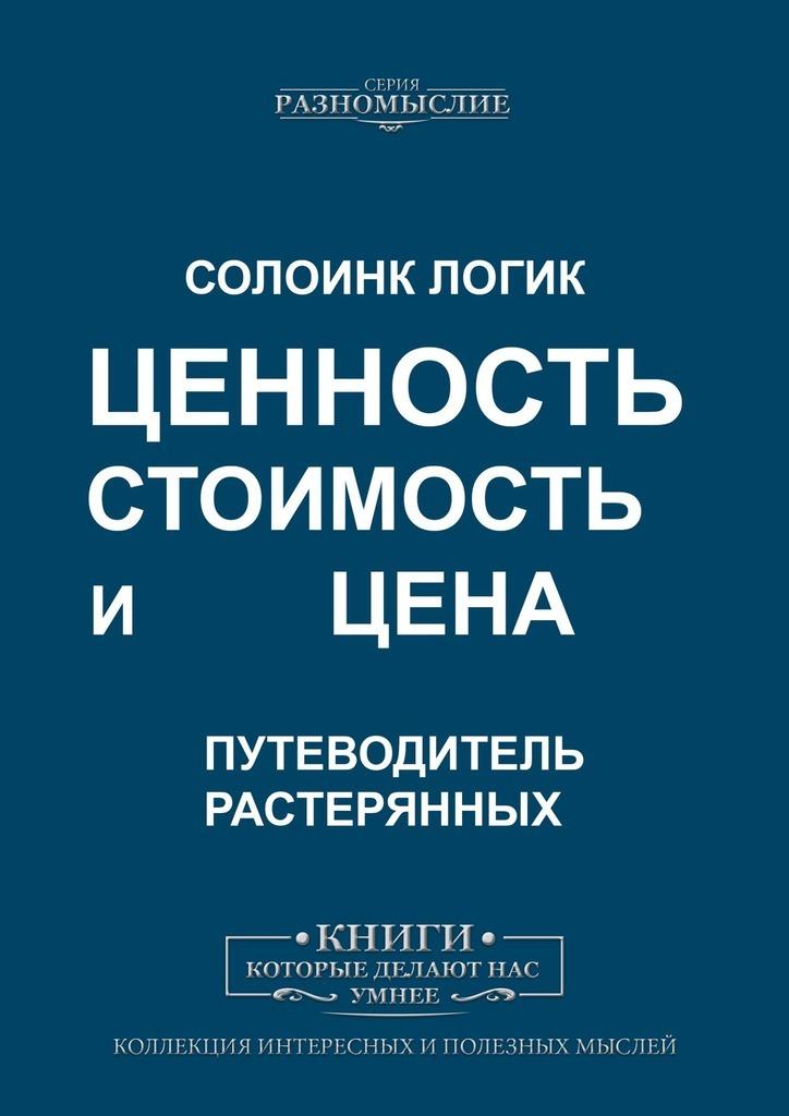 Обложка книги Ценность, стоимость ицена