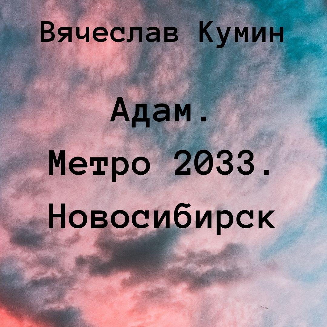 Вячеслав Кумин Адам. Метро 2033. Новосибирск