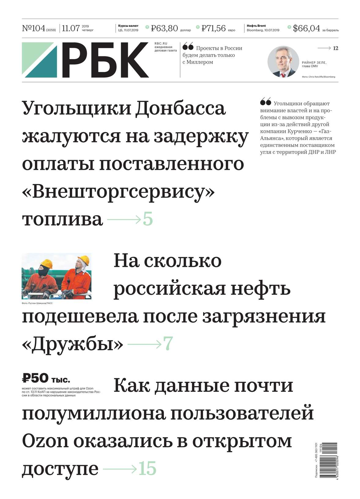 Ежедневная Деловая Газета Рбк 104-2019