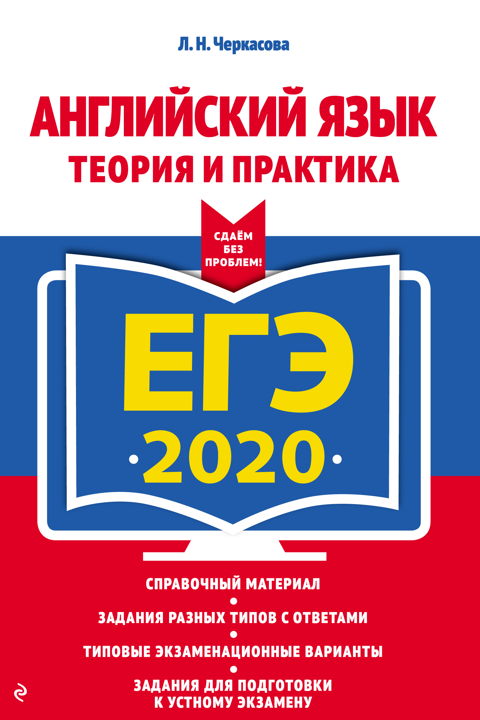Л. Н. Черкасова ЕГЭ-2020. Английский язык. Теория и практика л н черкасова егэ 2019 английский язык теория и практика
