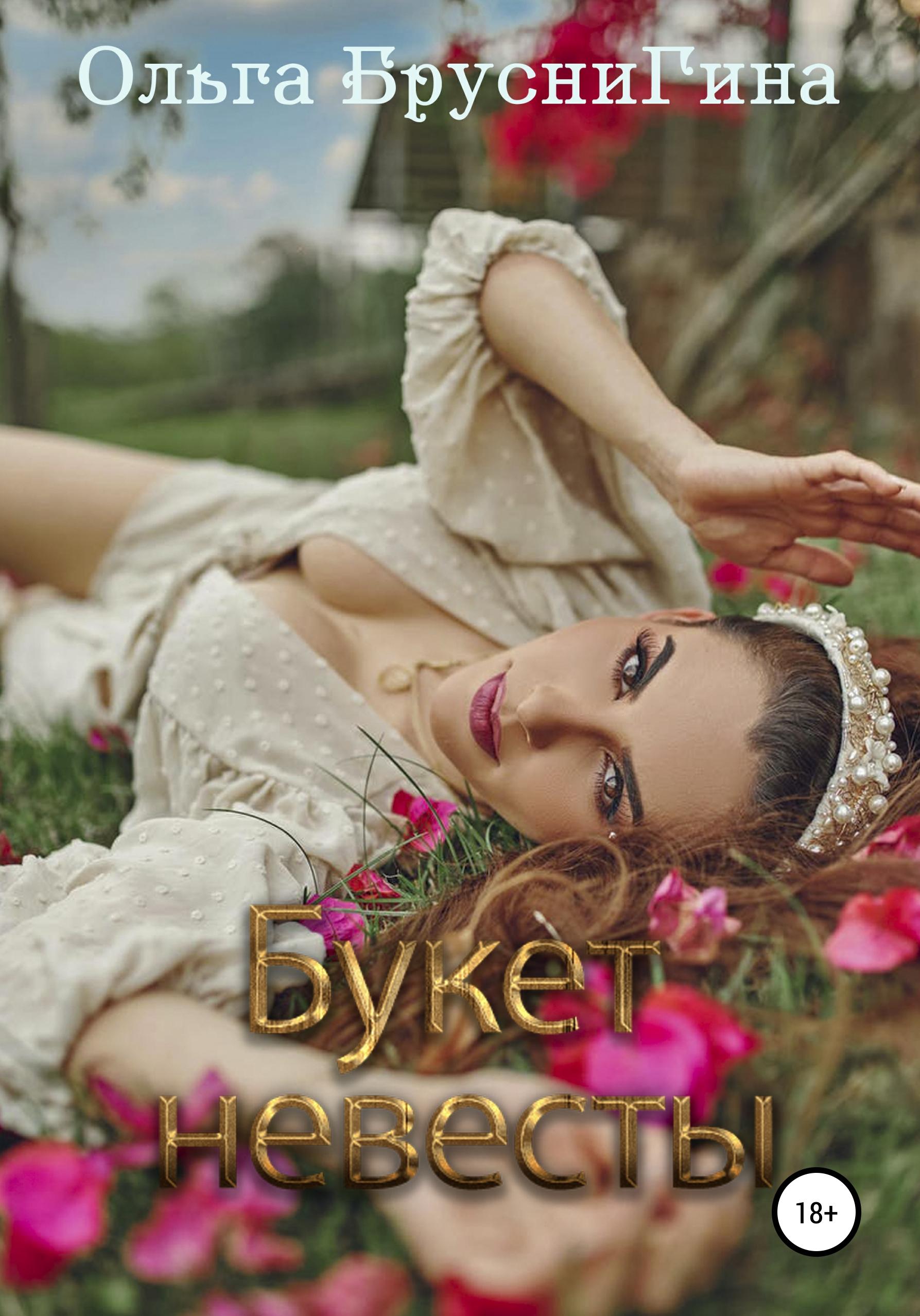 цена Ольга Загайнова Букет для невесты онлайн в 2017 году
