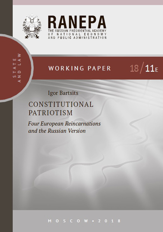 И. Н. Барциц Constitutional Patriotism: Four European Reincarnations and the Russian Version north carolina constitutional convention journal of the convention of the state of north carolina 1 2