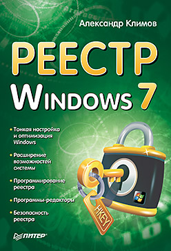 Александр Климов «Реестр Windows 7»