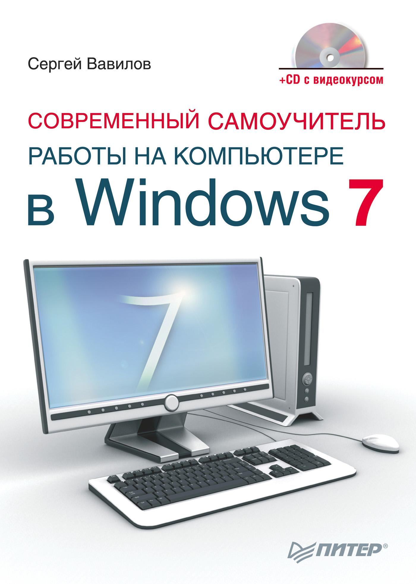 Сергей Вавилов «Современный самоучитель работы на компьютере в Windows 7»