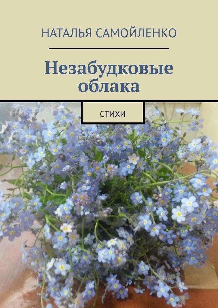 цена на Наталья Самойленко Незабудковые облака. Стихи