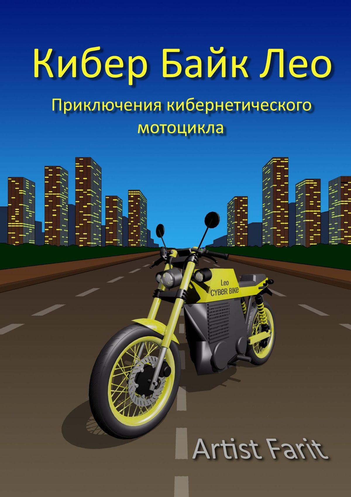 Farit Artist КиберБайкЛео. Приключения необычного мотоцикла сцепление для мотоцикла 125 ybr125