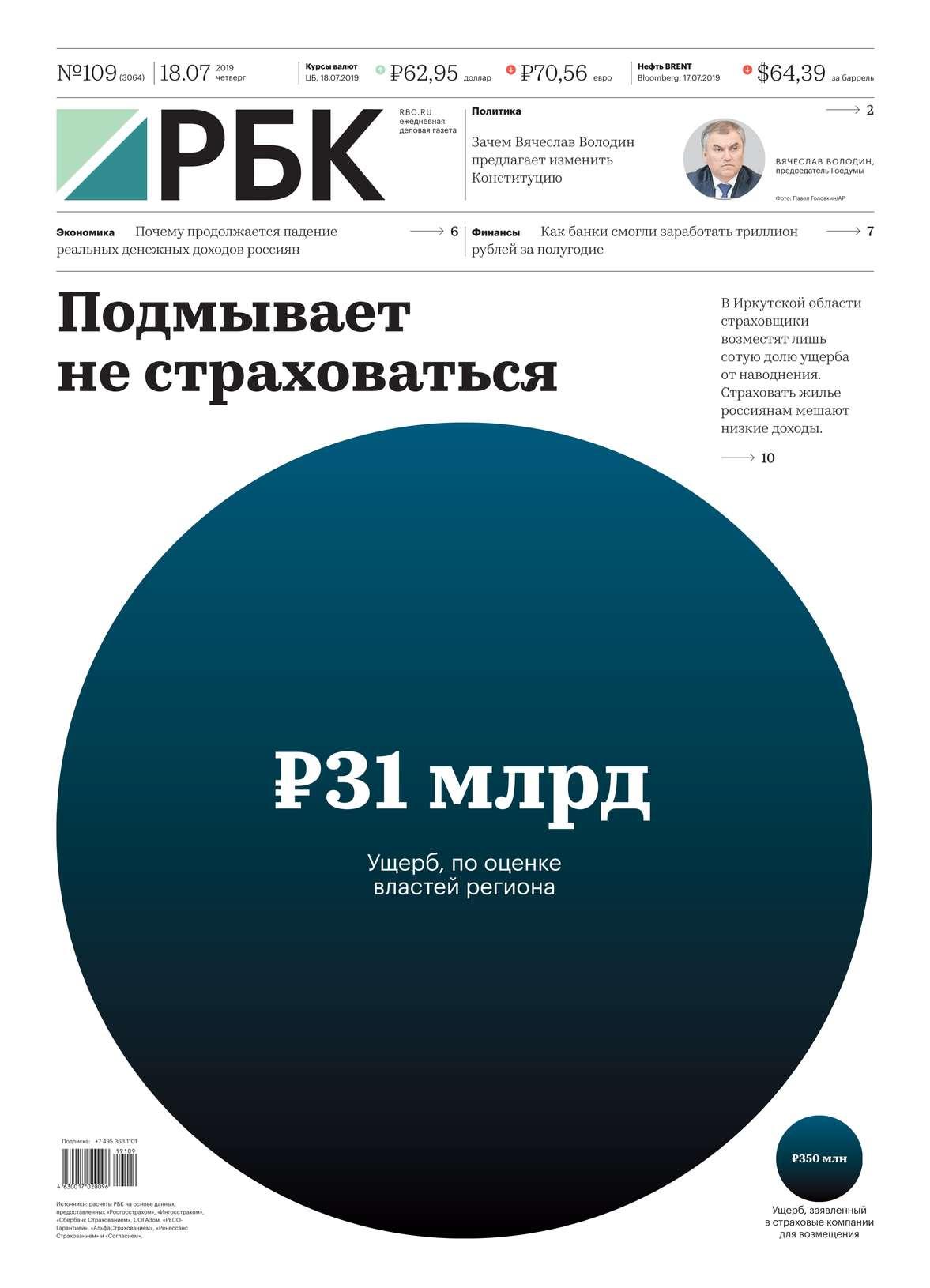 Ежедневная Деловая Газета Рбк 109-2019