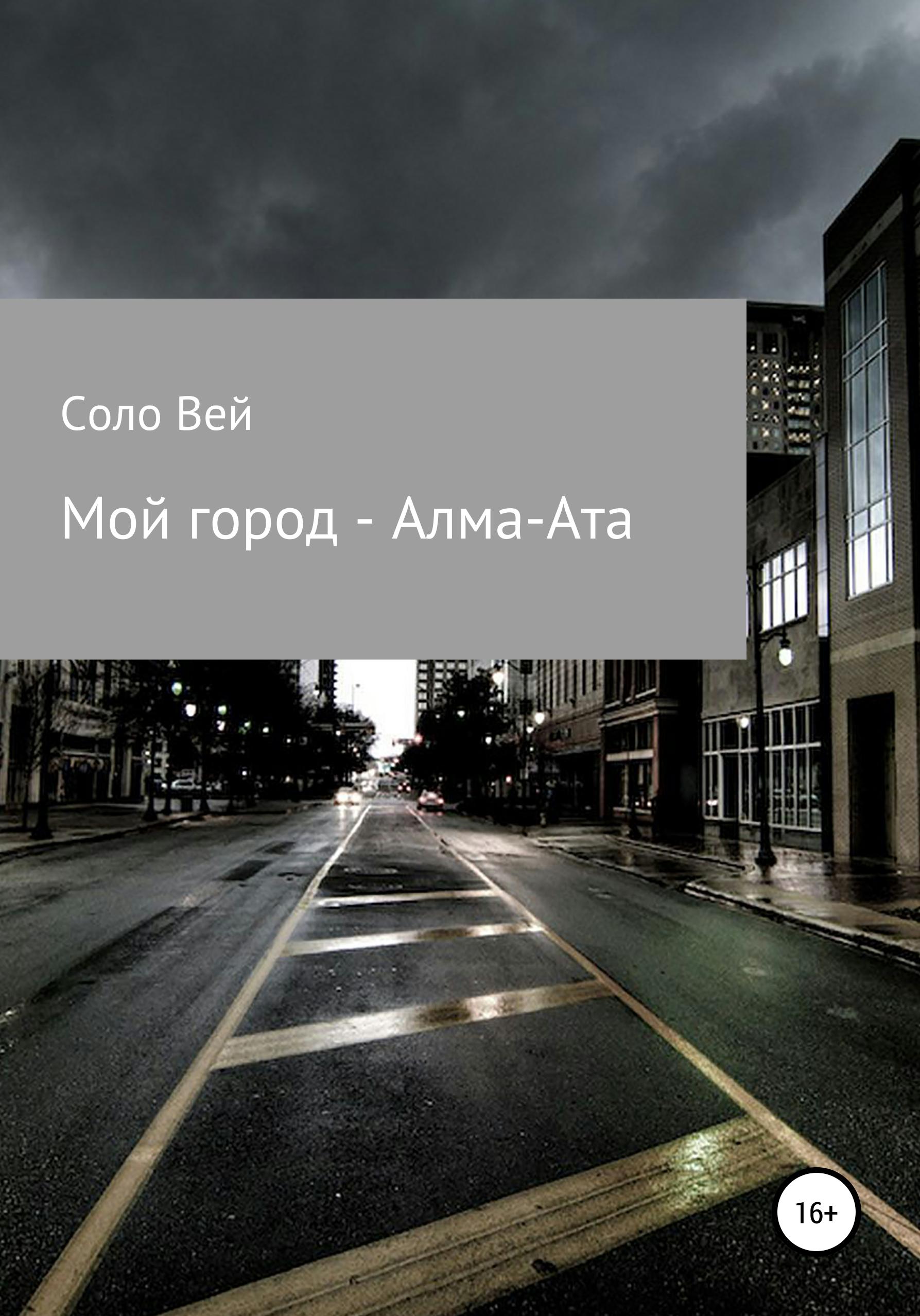 Соло Вей Мой город – Алма-Ата