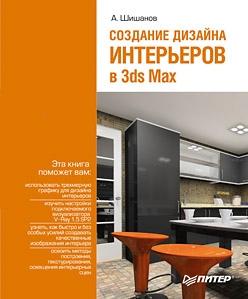 Андрей Шишанов «Создание дизайна интерьеров в 3ds Max»