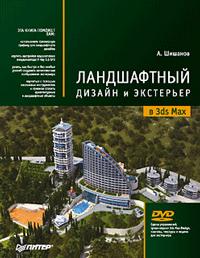 Андрей Шишанов «Ландшафтный дизайн и экстерьер в 3ds Max»
