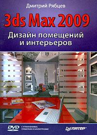 Дмитрий Рябцев «Дизайн помещений и интерьеров в 3ds Max 2009»