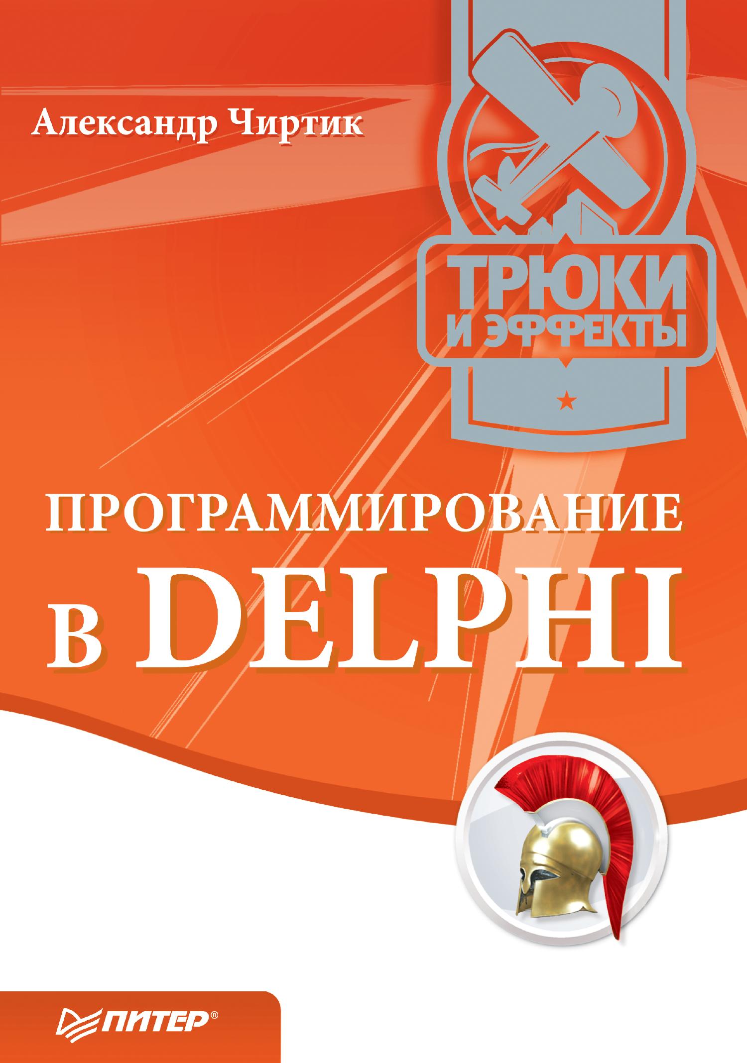 Александр Чиртик «Программирование в Delphi. Трюки и эффекты»