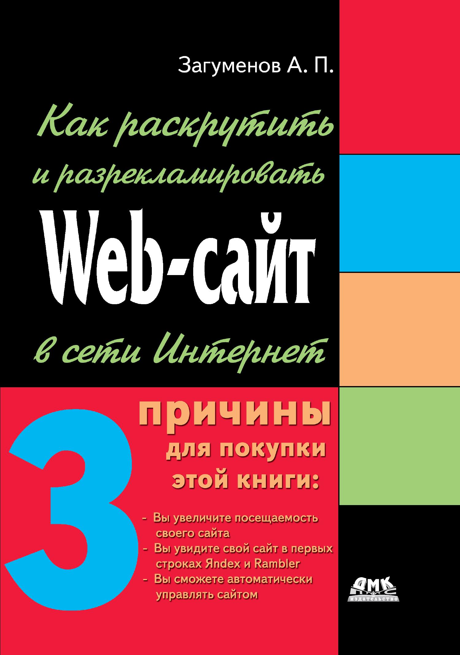 Александр Петрович Загуменов Как раскрутить и разрекламировать Web-сайт в сети Интернет стоимость