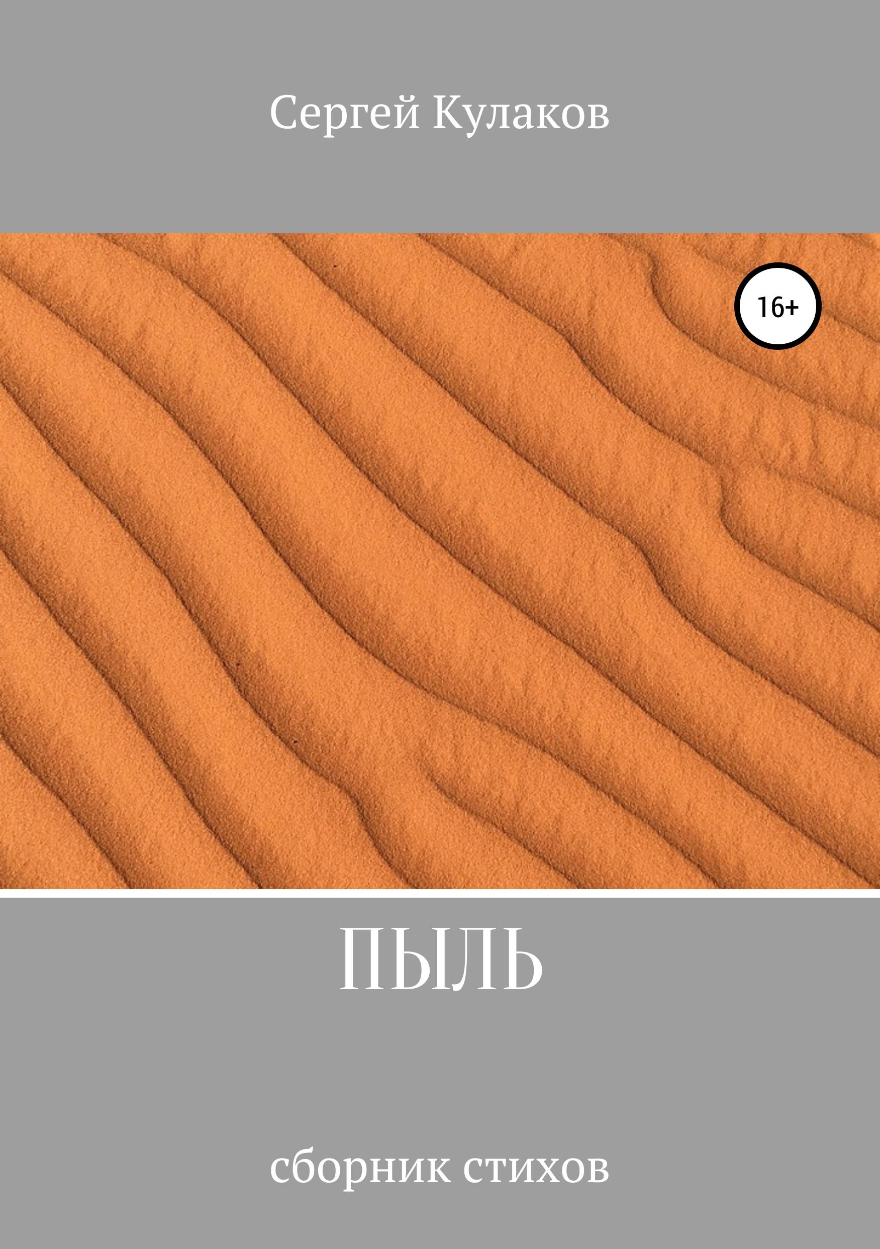 Сергей Анатольевич Кулаков Пыль баштовая ксения николаевна пыль дорог