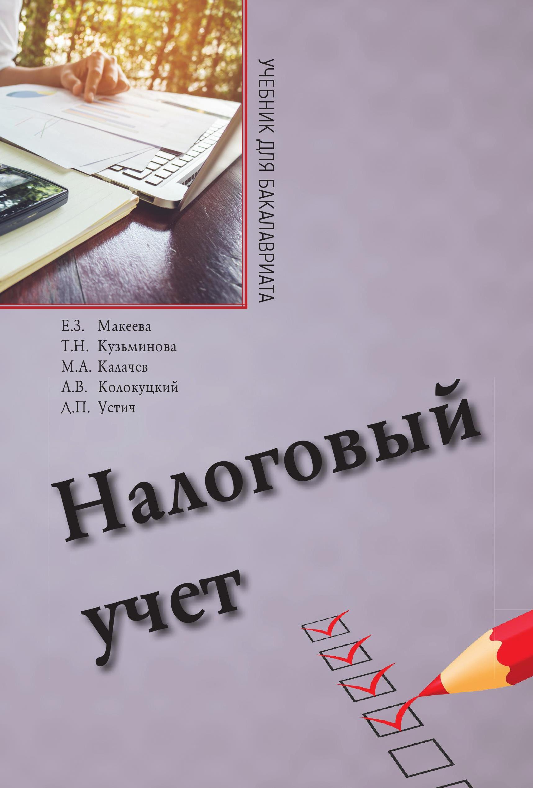 Обложка книги. Автор - Елена Макеева