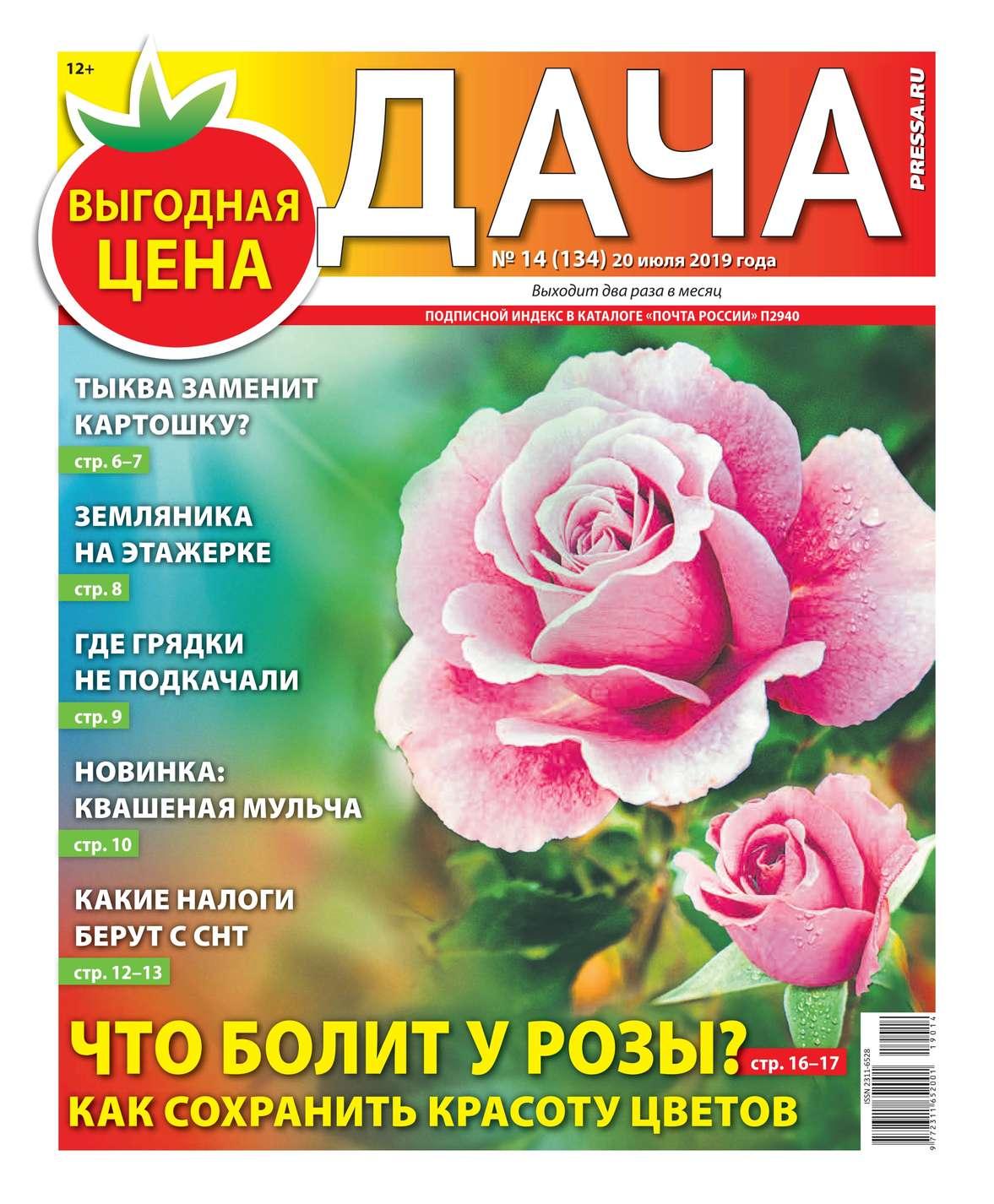Дача Pressa.ru 14-2019