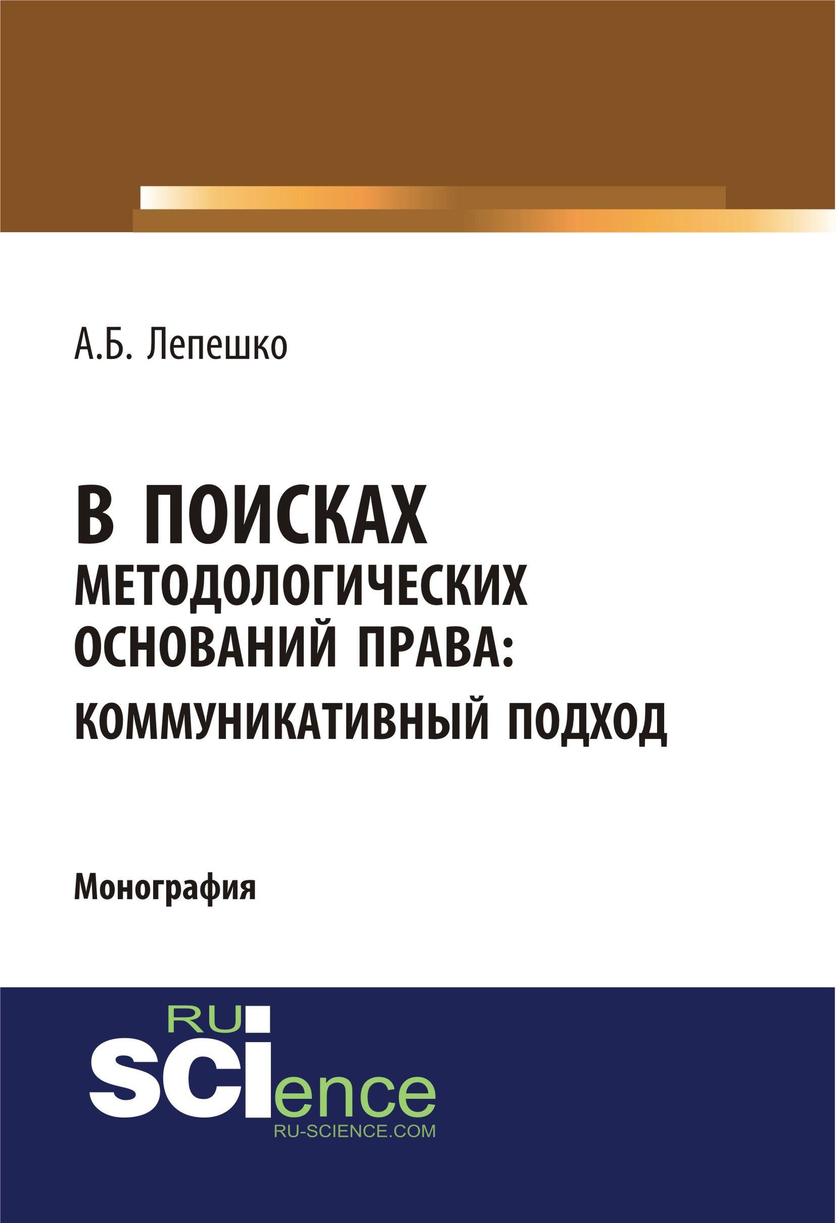 А. Б. Лепешко В поисках методологических оснований права: коммуникативный подход цена