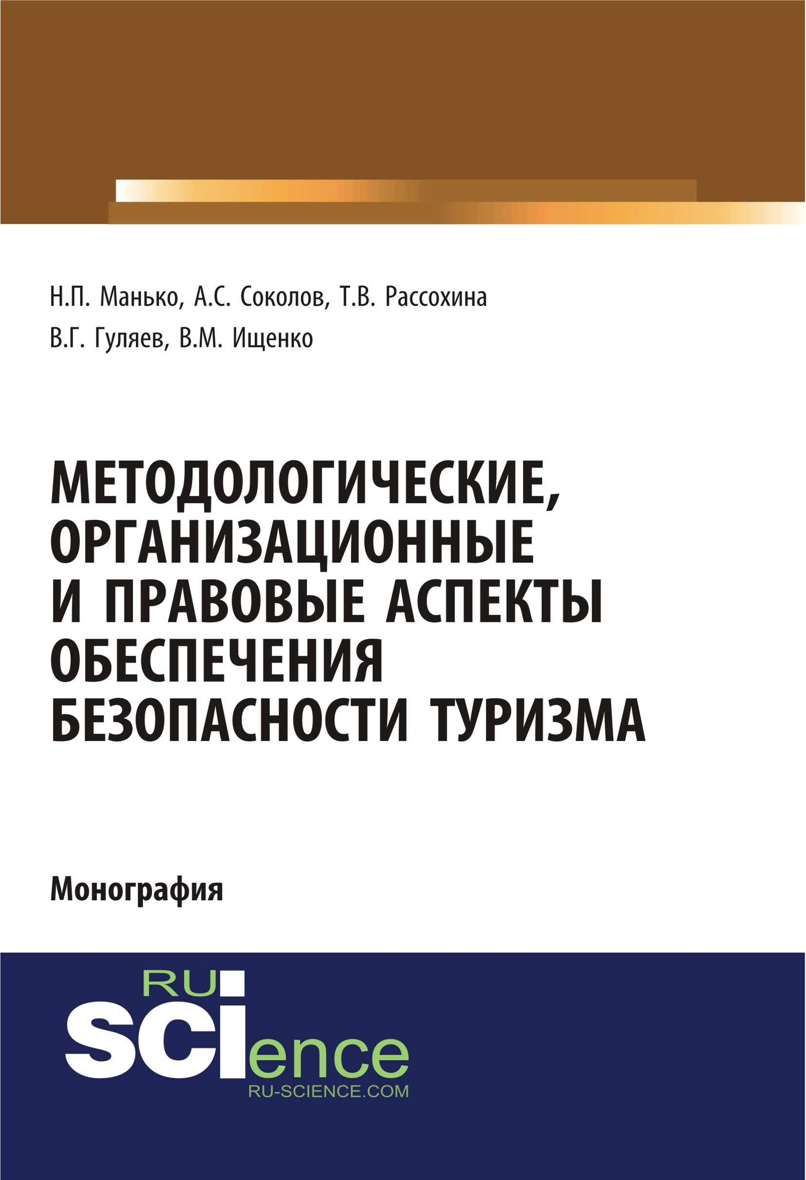 Н. П. Манько Методологические, организационные и правовые аспекты обеспечения безопасности туризма