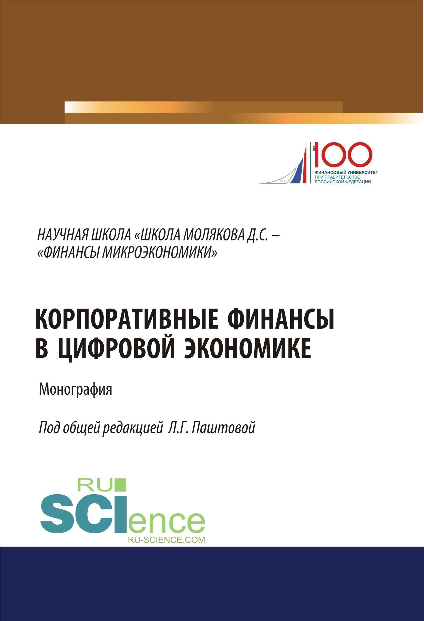 Коллектив авторов Корпоративные финансы в цифровой экономике