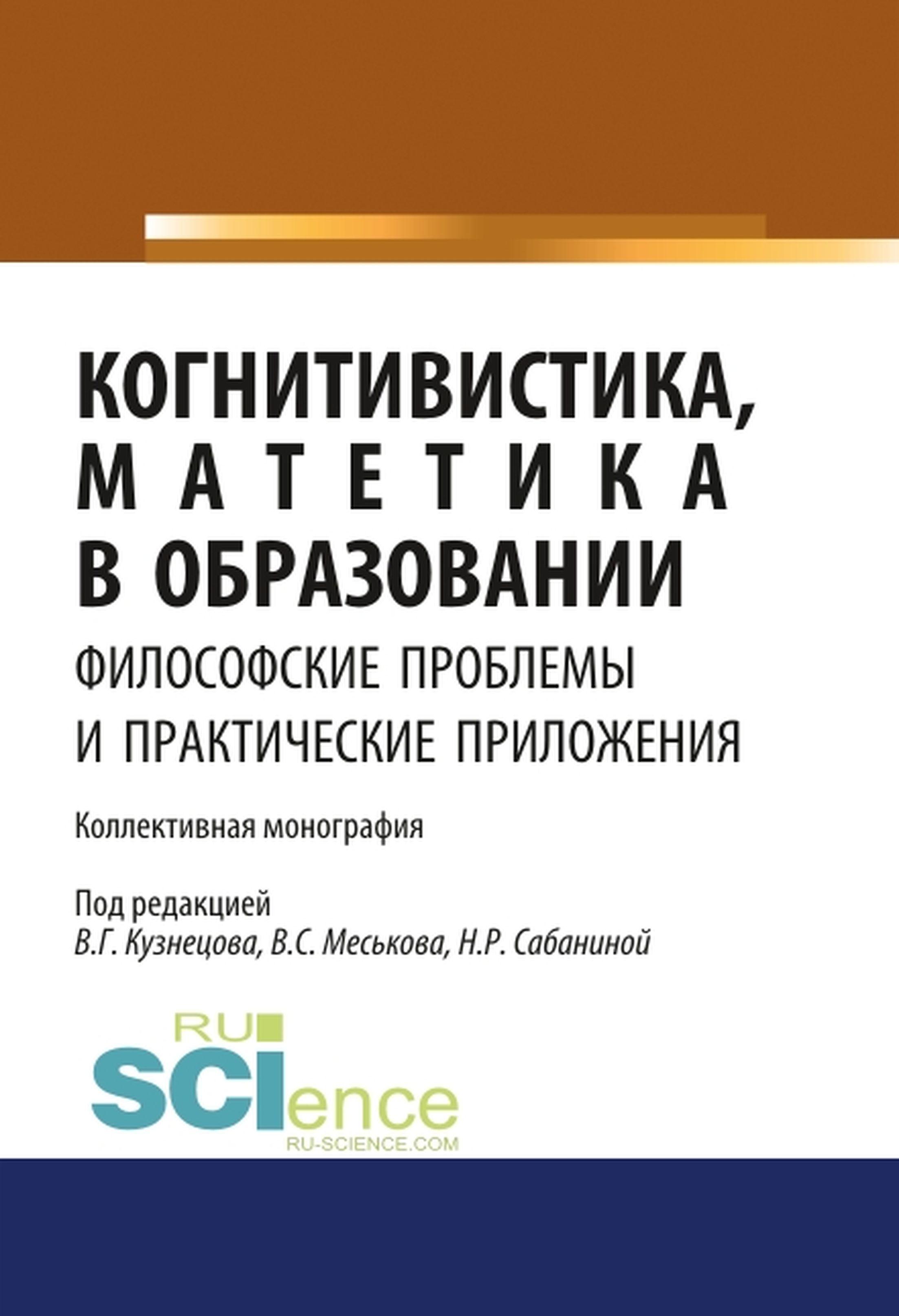 Коллектив авторов Когнитивистика, матетика в образовании. Философские проблемы и практические приложения цена