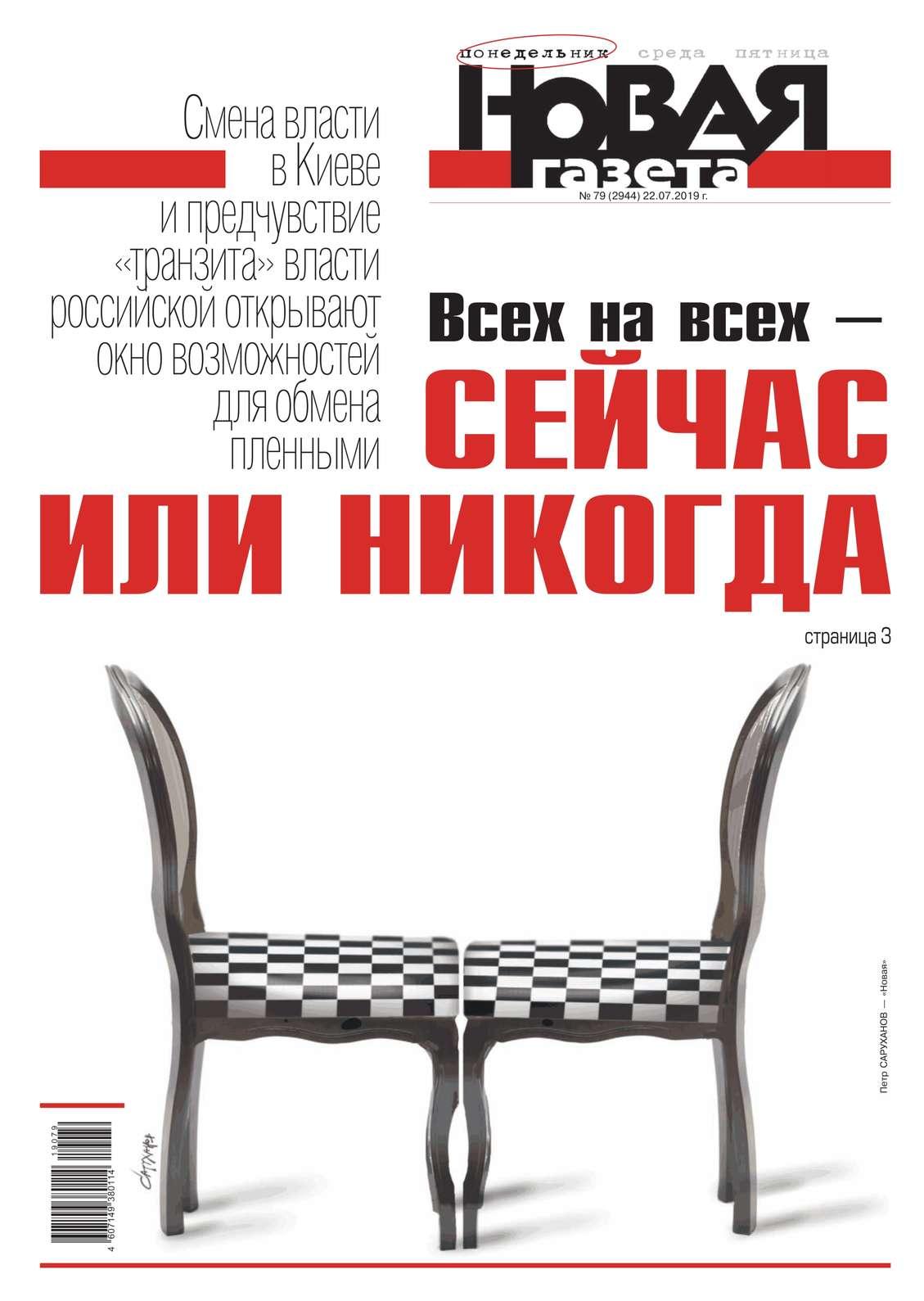 Новая Газета 79-2019