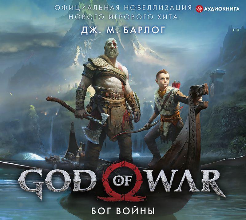 Дж. М. Барлог God of War. Бог войны. Официальная новеллизация