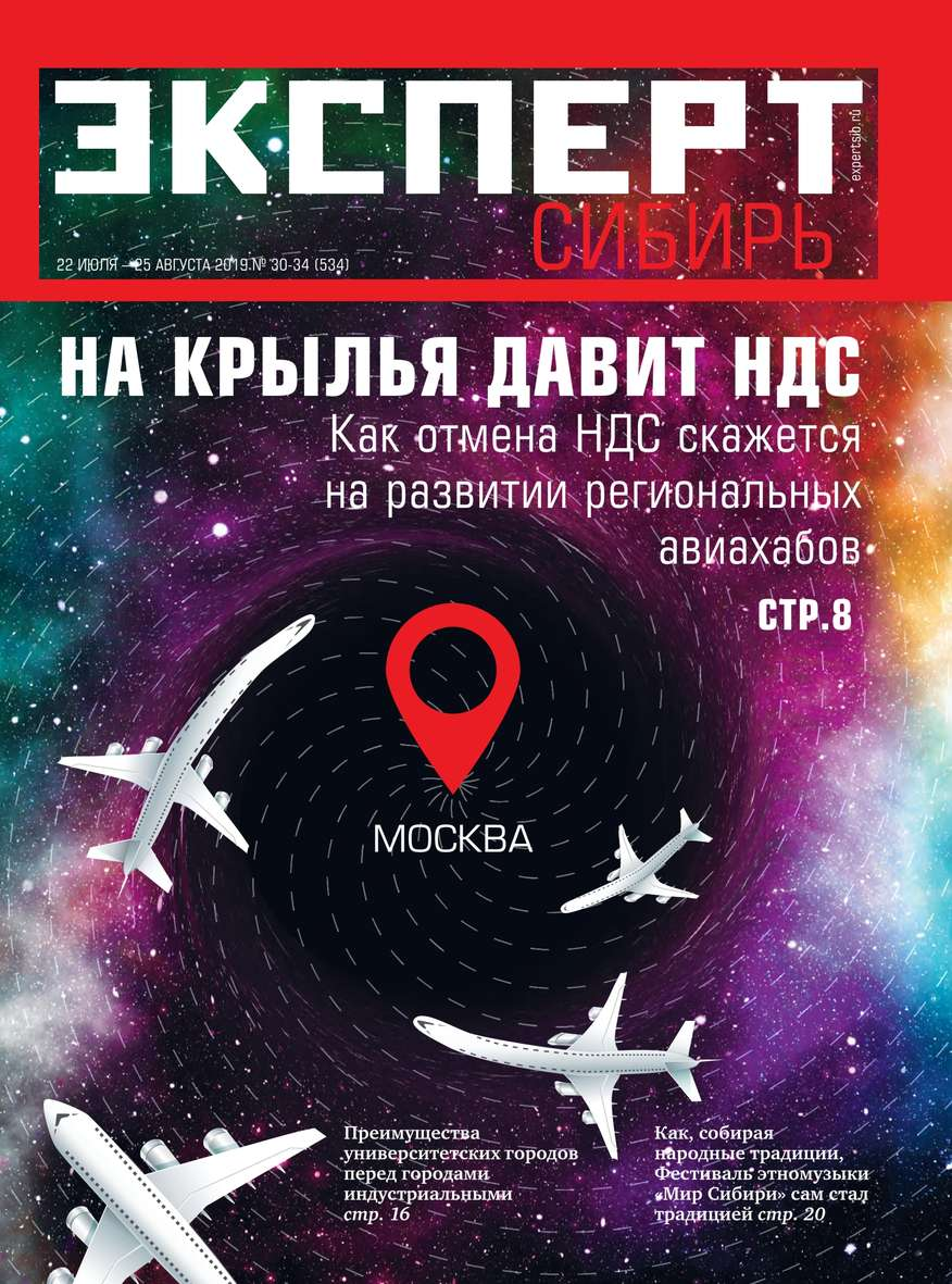 Эксперт Сибирь 30-34-2019