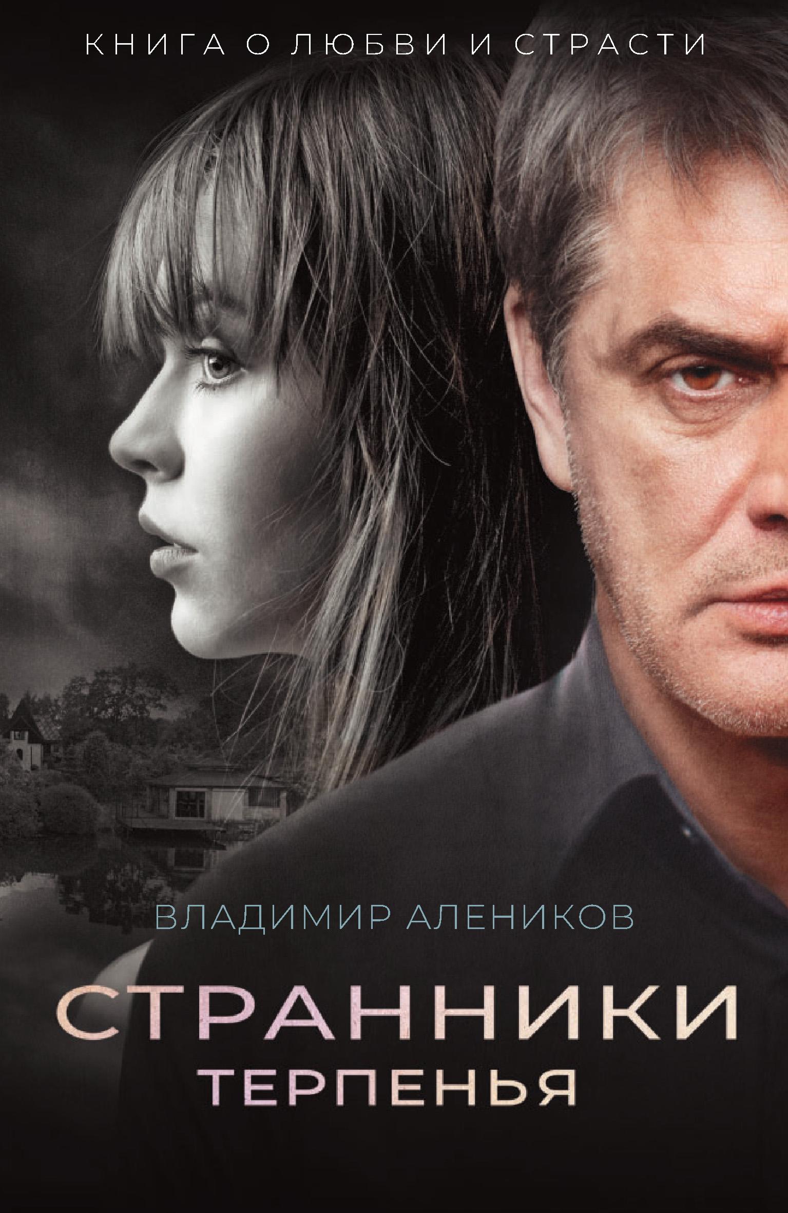 Владимир Алеников Странники терпенья