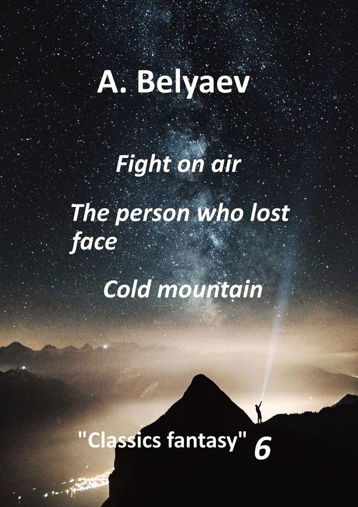A. Belyaev Classics fantasy–6 недорго, оригинальная цена