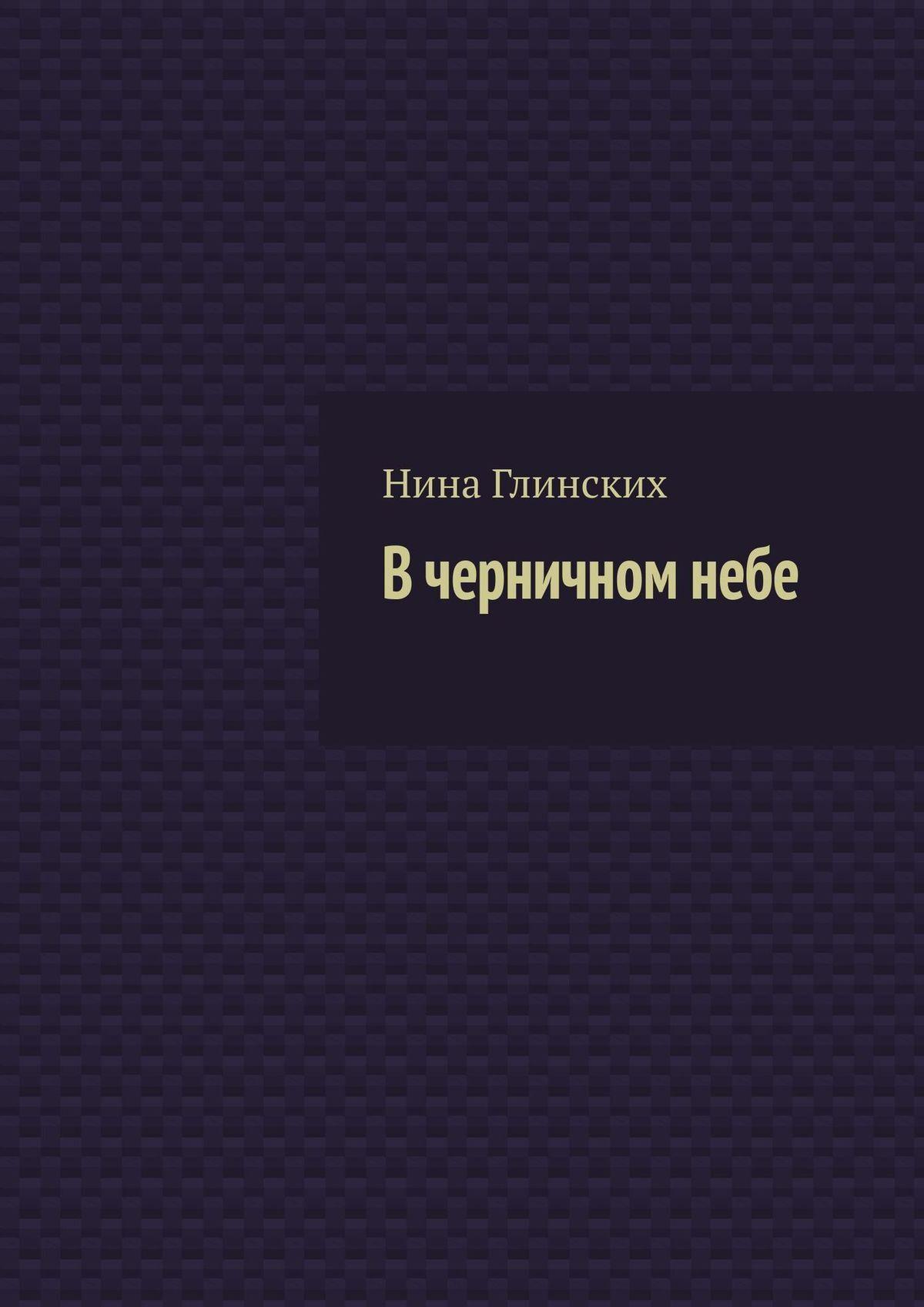 Нина Глинских Вчерничномнебе нина саконская стихотворения