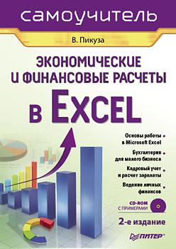 цена на Владимир Пикуза Экономические и финансовые расчеты в Excel. Самоучитель