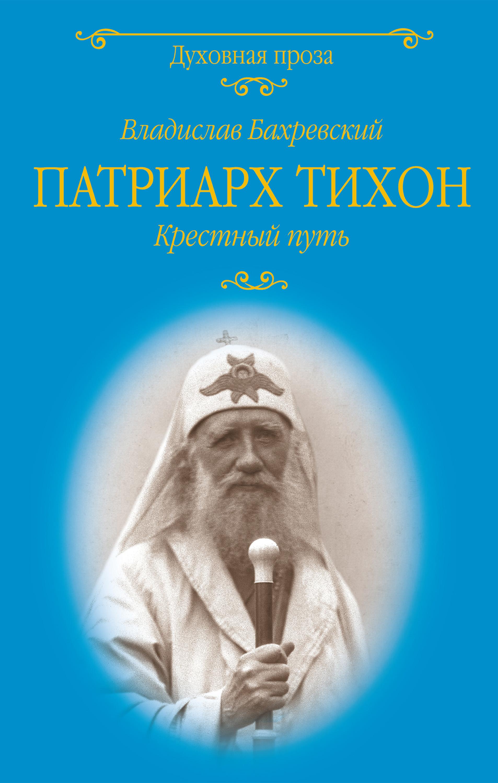 patriarkh tikhon krestnyy put
