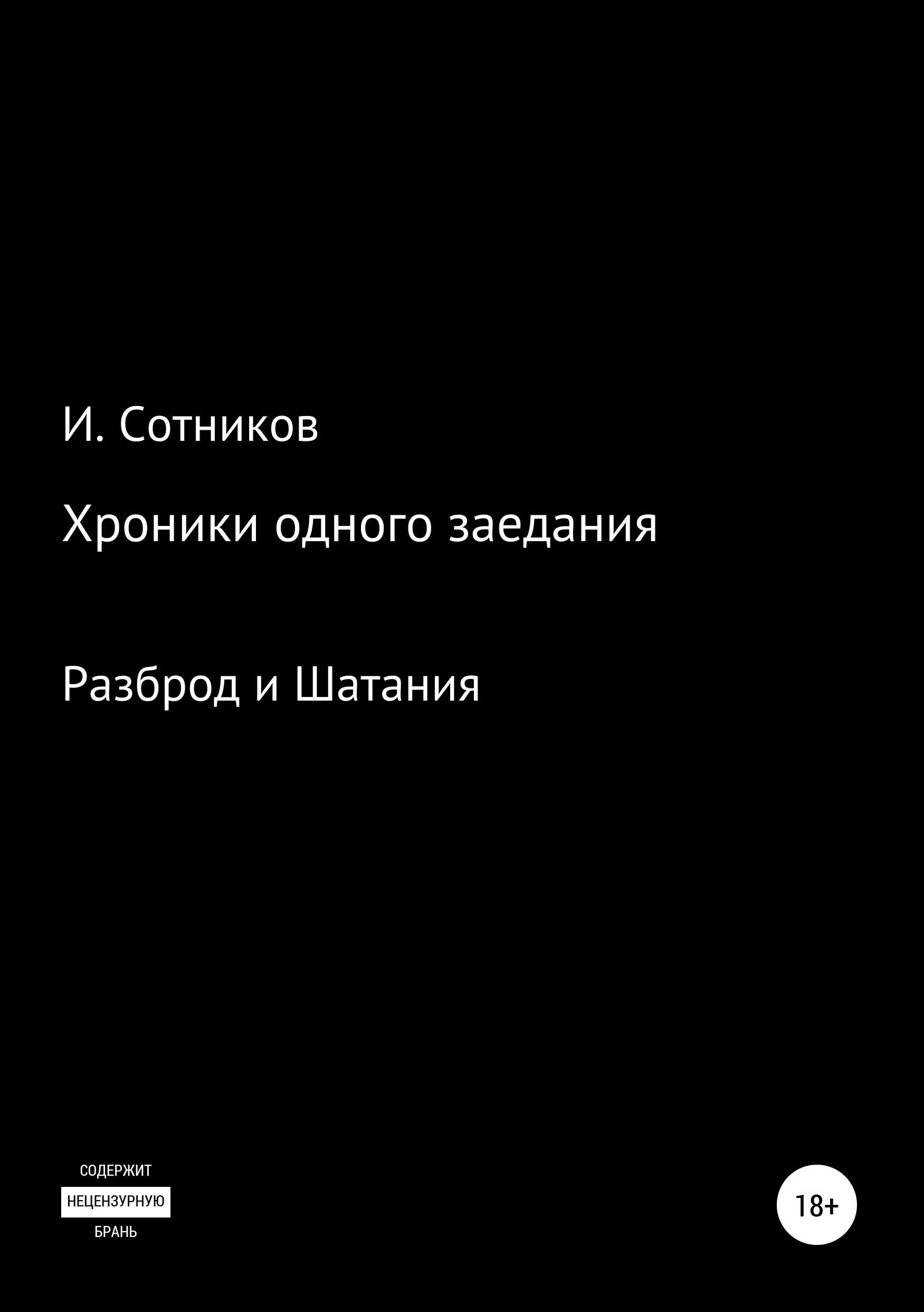 Игорь Сотников Хроники одного заседания. Книга вторая