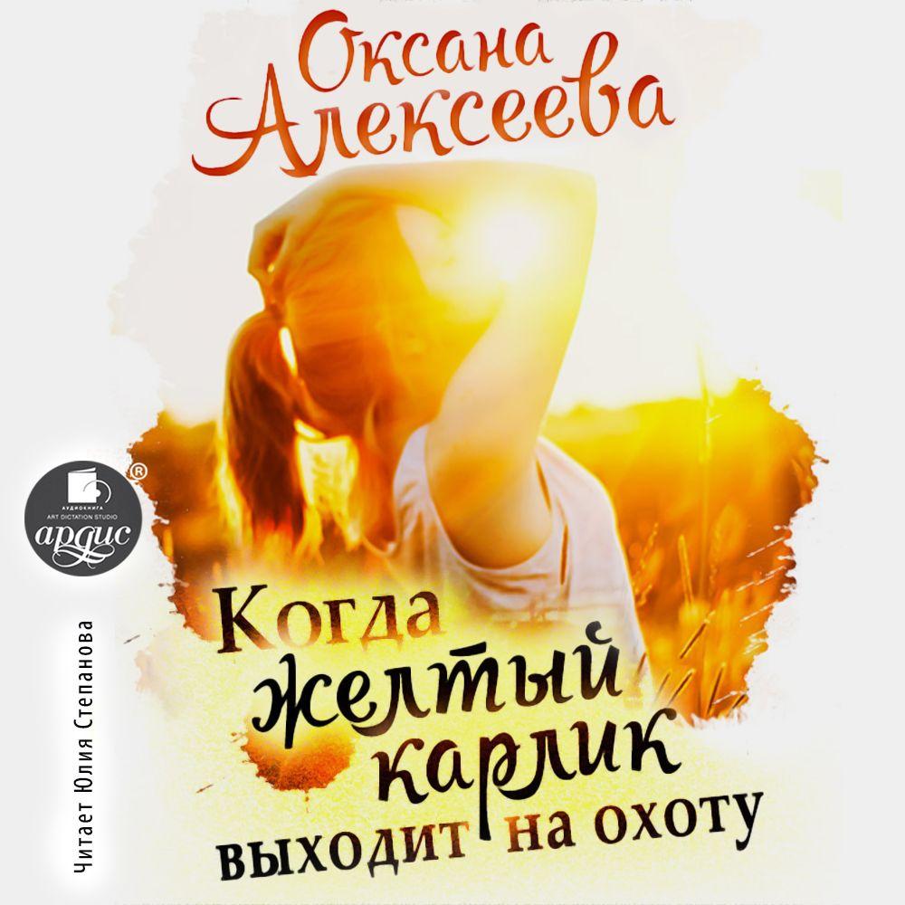 Фото - Оксана Алексеева Когда жёлтый карлик выходит на охоту фанты верю не верю про природу