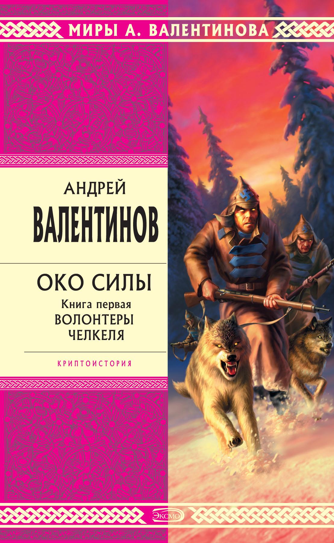 Андрей Валентинов «Волонтеры Челкеля»