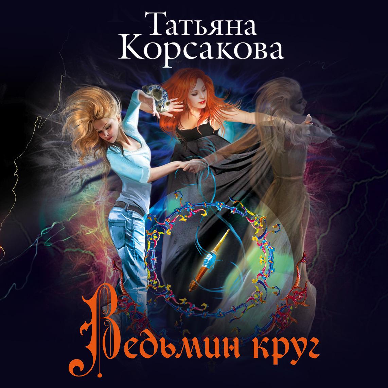 Татьяна Корсакова Ведьмин круг