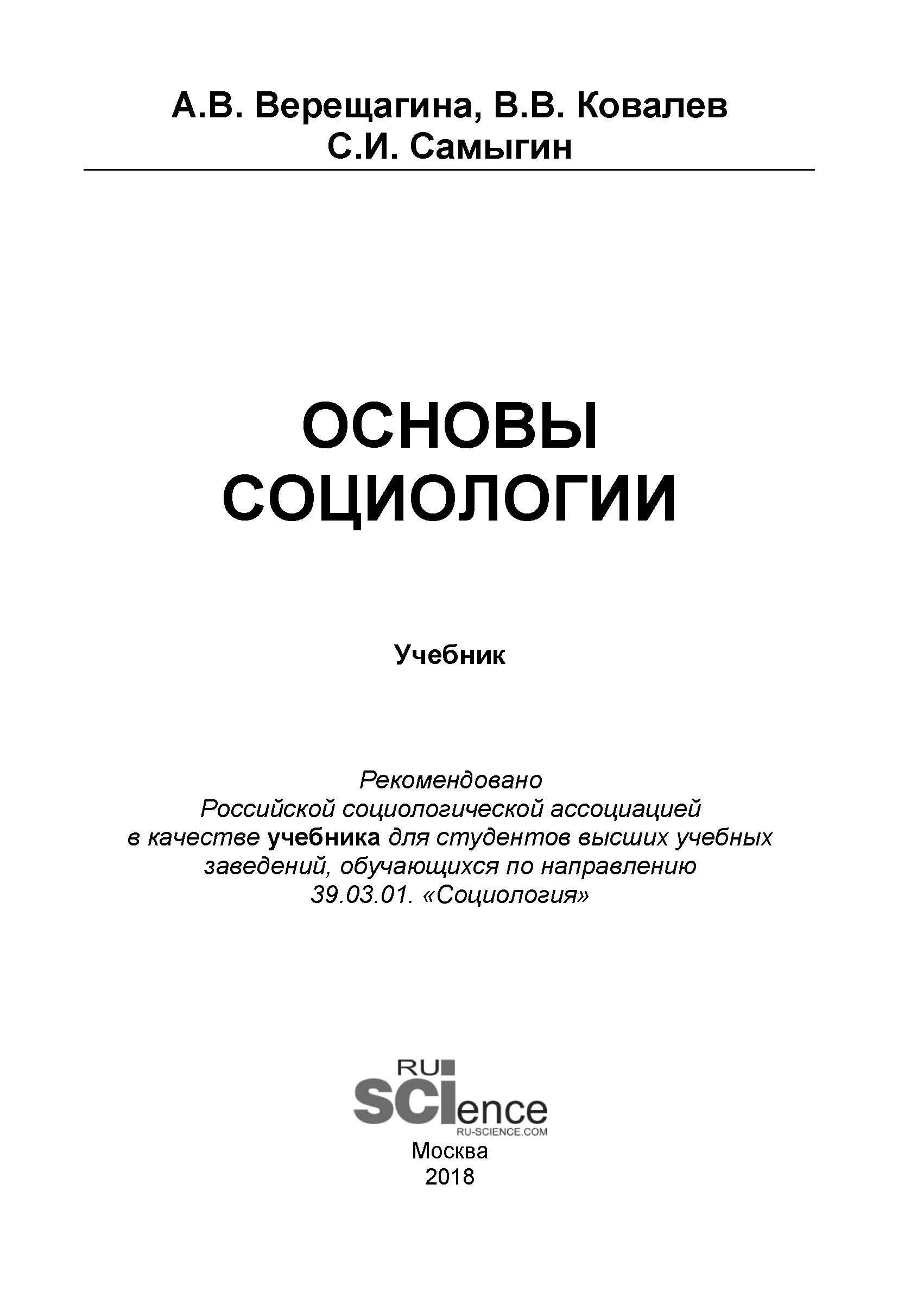 Анна Верещагина Основы социологии анна верещагина основы социологии